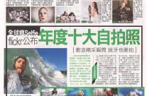 Top 10 Selfie of 2014 – in Taiwan